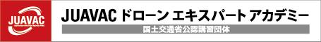 JUAVACドローンエキスパートアカデミー岩手校