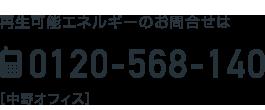 0120-568-140