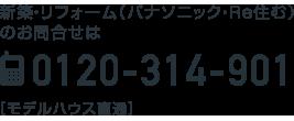 0120-314-901