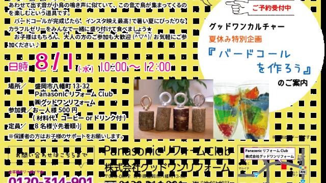 8/1(水)グッドワンカルチャー「バードコールを作ろう!」のご案内